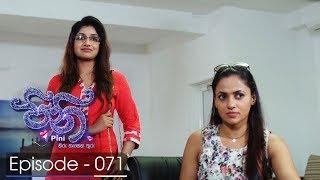 Pini | Episode 71 - (2017-11-28) | ITN Thumbnail