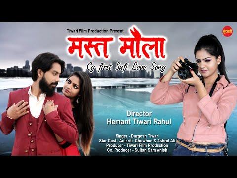 Anikriti Chowhan    Ashraf Ali    Mast Maula    New Cg Song    Chhattisgarhi Romantic Video 2021
