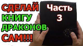 DIY. КАК СДЕЛАТЬ КНИГУ ДРАКОНОВ!!! Часть 3