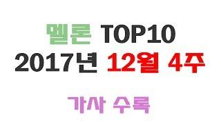 ♬멜론 2017년 12월4주 TOP10  [ 가사수록] ♬[킁스뮤직]♬