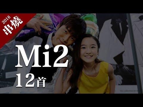 Mi2 - 勇敢愛、緣分、做你的微光、有你就不怕冒險「12首精選串燒合輯」動態歌詞版