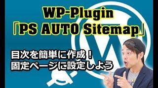 видео PS Auto Sitemap