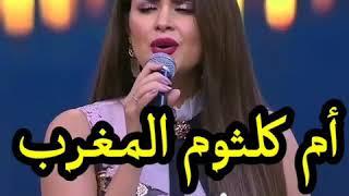 """أم كلثوم المغرب """"سلمى رشيد"""" تغني إنت عمري"""
