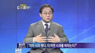 """""""김연아 교생 실습은 쇼다!"""" 황상민 교수.박종진의 쾌도난마 E117"""