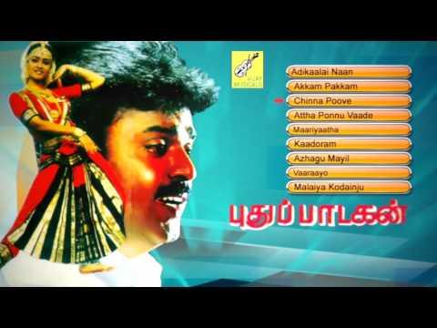 Pudhu Padagan | Juke box | Vijayakanth, Amala