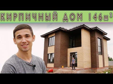 КИРПИЧНЫЙ ДОМ 150 кв.м