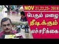 Chances for next cyclone in tamilnadu Chennai Tamil Nadu to get heavy rain for 3 days tamil news