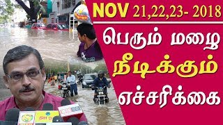 Chances for next cyclone in tamilnadu Chennai Tamil Nadu to get heavy rain for 3 days tamil news