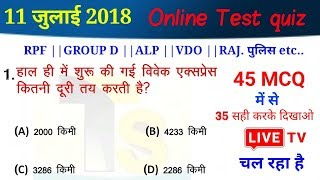 online test  vvvv.imp 45 MCQ for railway exam 2018 - group d, ALP, RPF, RAJ police, VDO etc..