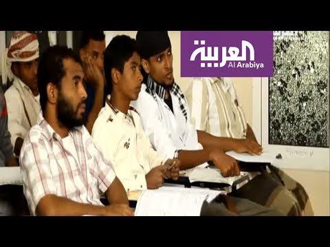صباح العربية | متطوعون يحاربون الأمية في اليمن  - نشر قبل 24 دقيقة