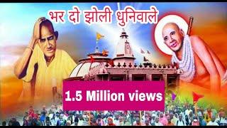 dadaji dhuniwale singer Yogendra Waghe