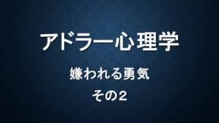 【アドラー心理学】 嫌われる勇気 2