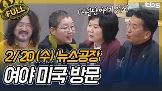 이정미, 나순자, 남기업, 신인수, 김준일, 김언경, 김완 | 김어준의 뉴스공장