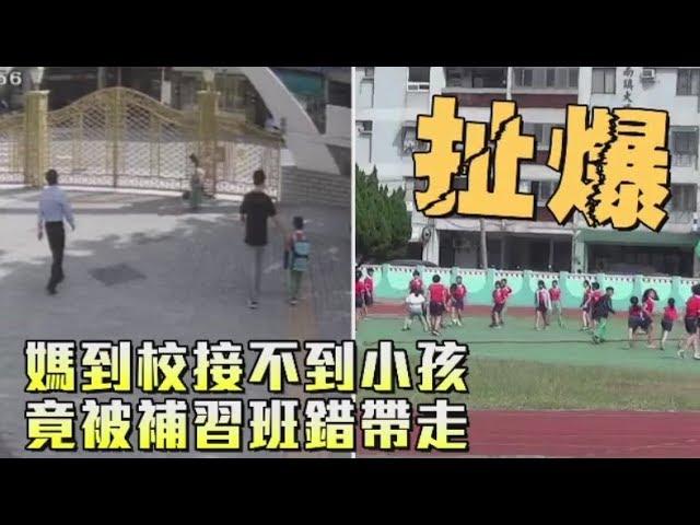 媽校門口等嘸囝仔嚇哭-太烏龍-竟被補習班接錯人帶走-台灣蘋果日報