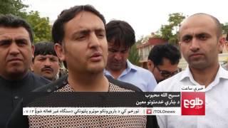 LEMAR News 28 June 2017 / د لمر خبرونه ۱۳۹۵ د چنګاښ ۰۷