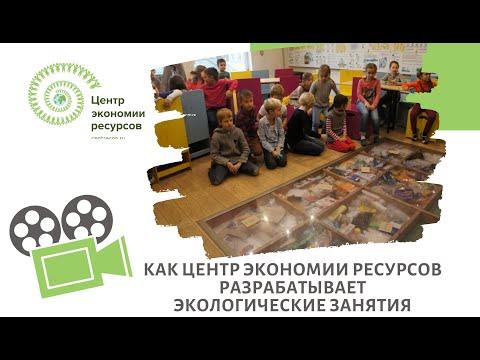 Опыт проведения экологических уроков для детей