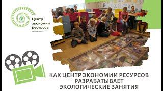 Опыт проведения экологических уроков для детей(Опыт проведения интерактивных экологический занятий Центра экономии ресурсов (АНО Коалиция