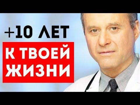 +10 ЛЕТ, о которых вы не знали! Жить дольше ВОЗМОЖНО! Для здоровья и долголетия