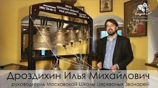 Учебный фильм Школы Звонарей Ильи Дроздихина