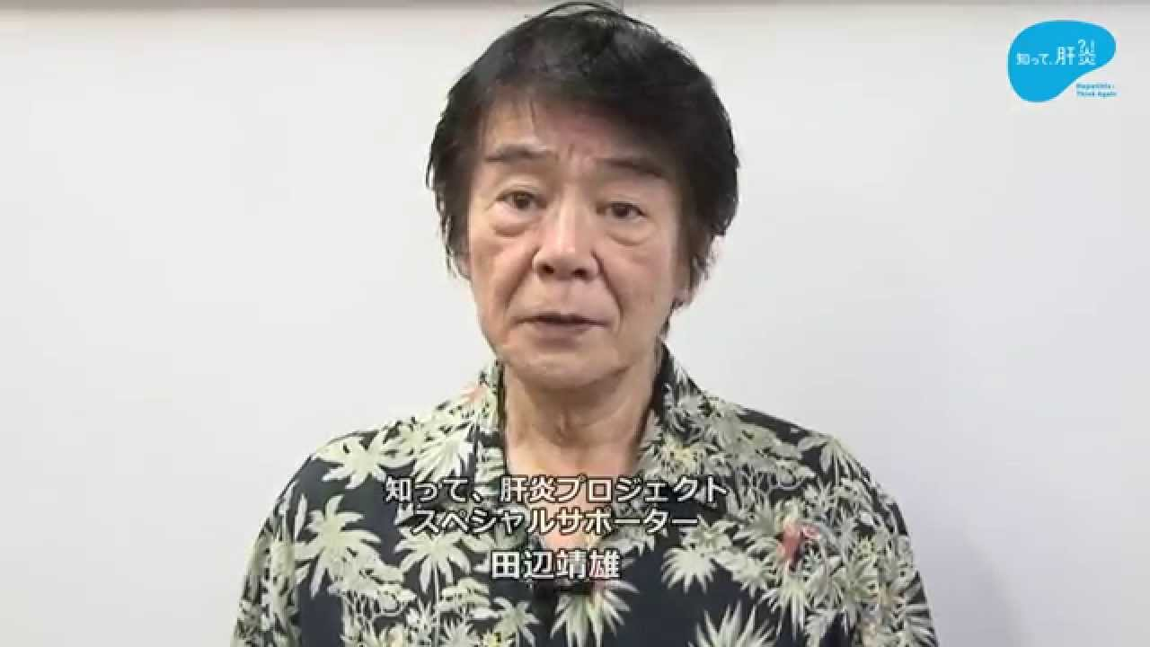 なくそう!肝炎】平松政次・田辺...