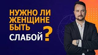 Нужно ли женщине быть слабой Психолог Роман Мельниченко
