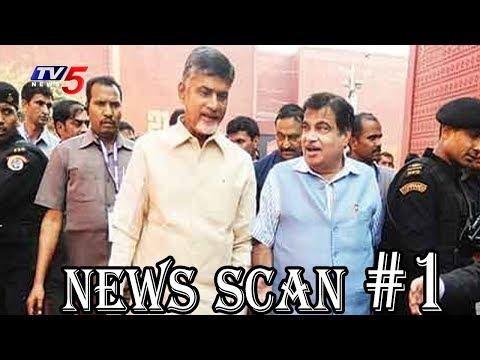 పోలవరం పై నాగపూర్ లో ఒప్పందం కుదిరిందా..? | News Scan #1 | TV5 News