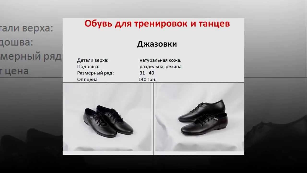Обувь для танцев и гимнастики. Хороший выбор и привлекательные цены. 65 поставщиков украины на zakupka. Com.