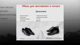 Купить обувь для танцев Украина +38096-683-6287 Киев джазовки купить детскую обувь для танцев(Купить обувь для танцев Украина Киев джазовки купить детскую обувь для танцев +38(096)683-6287 ПП Ваня Веб-сайт:..., 2014-01-16T13:57:25.000Z)