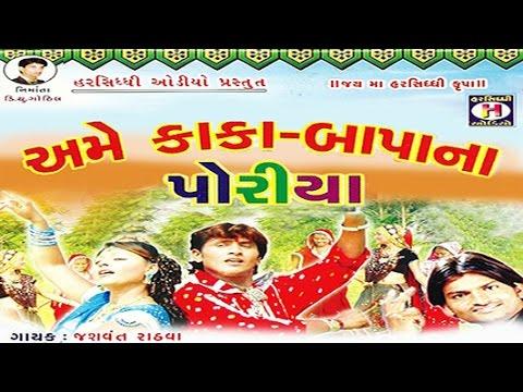 Ame Kaka Bapa Na Poriya By Chandan Rathod | Super Hit Gujarati Song | Gujarati Hits