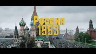 СМЕРТЬ СТАЛИНА 2017 - РУССКИЙ ТРЕЙЛЕР