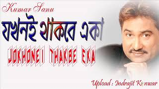 যখনই থাকবে একা || Jakhane Thakbe Eka || A Heart Touching Song || Kumar Sanu
