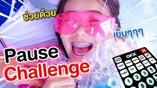 pause-challenge-หน้าร้อน-ถูกแช่แข็งในวันสงกรานต์-pony-kids