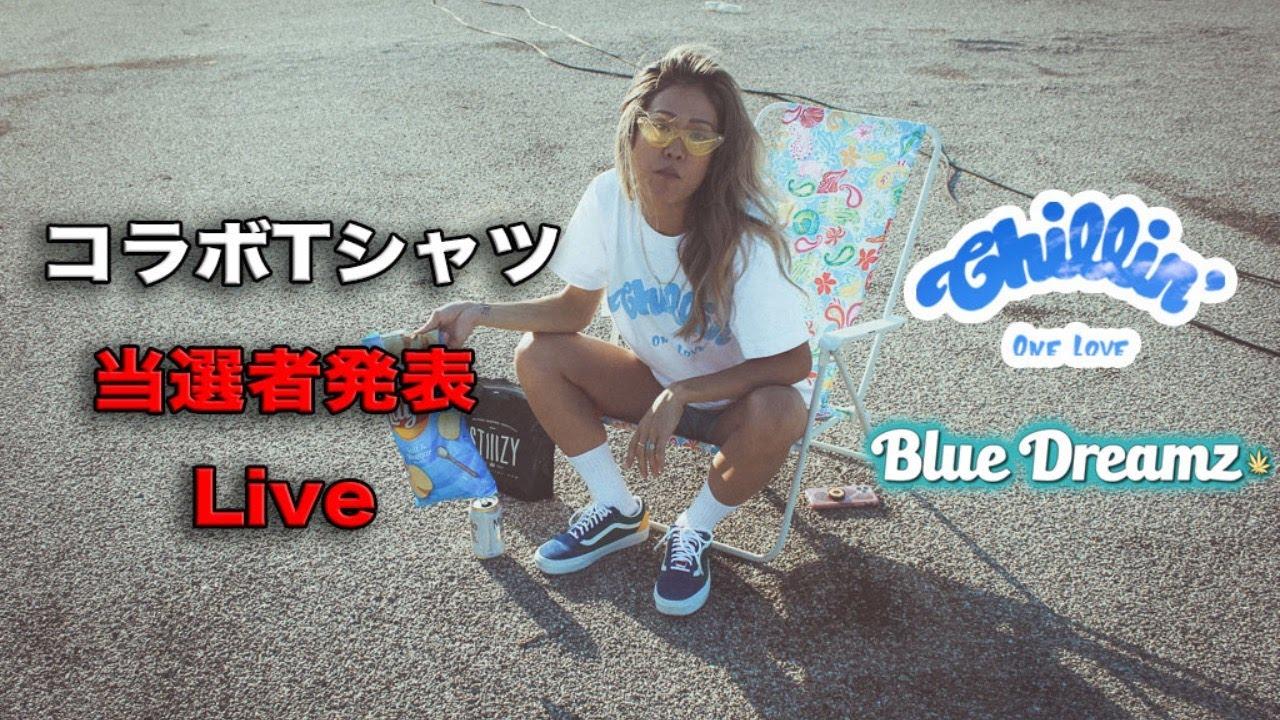 【Blue Dreamz x Chillin' One Love】コラボTシャツプレゼント当選者発表Live!