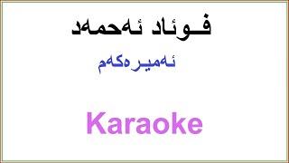 Kurdish Karaoke - Fuad Ahmad Amirakam فواد ئه حمه د ـ ئه میره که م
