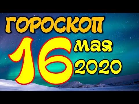 Гороскоп на завтра 16 мая 2020 для всех знаков зодиака. Гороскоп на сегодня 16 мая 2020 / Астрора