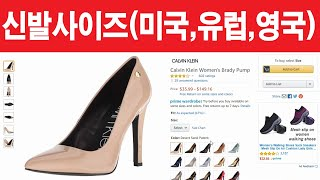 미국 신발 사이즈표 - US, EU, UK 신발 사이즈…