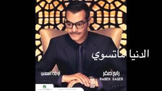 Rabeh Saqer … El Denya Ma Teswa | رابح صقر  … الدنيا ماتسوى