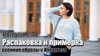 Стильні образи. Вдалі покупки – одяг на осінь з Aliexpress: светр, пуховик, кросівки, джинси