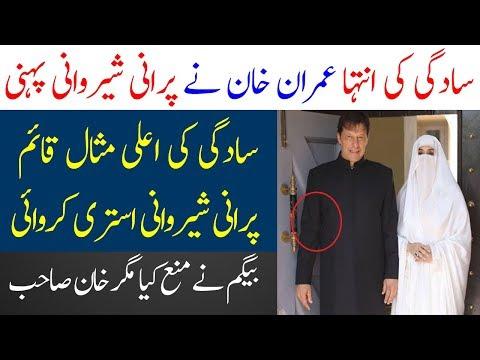 Imran Khan Ki Sherwani   Oath Taking Ceremony of Imran Khan   Limelight Studio