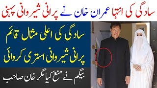 Imran Khan Ki Sherwani | Oath Taking Ceremony of Imran Khan | Limelight Studio