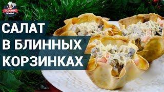 Салат в блинных корзинках. Как приготовить? | Очень вкусная закуска
