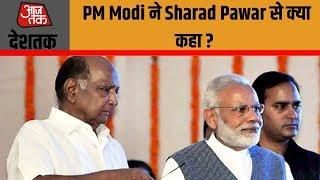 PM Modi ने Sharad Pawar से क्या कहा ? | देखिये देशतक Chitra Tripathi के साथ