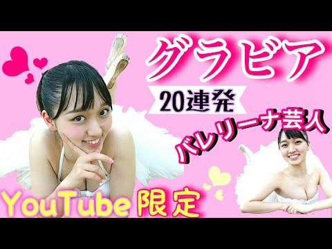 【限定公開】吉本新喜劇・バレリーナ松浦景子のグラビア♡20連発