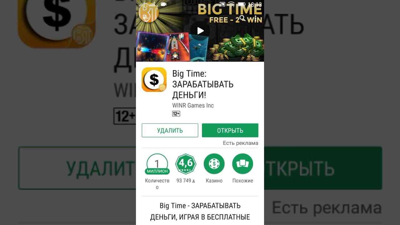 игра на андроид для заработка денег