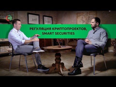 Интервью с Артёмом Толкачёвым: smart securities и юридические аспекты криптомира