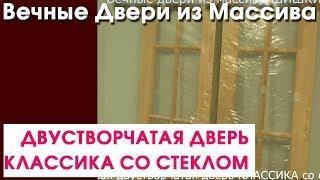 видео Двустворчатая дверь из массива