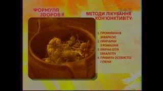 Конъюнктивит. Лечение конъюнктивита народными средствами по методу Скачко: +38-044-383-19-20