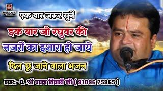 दिल छू जाने वाला भजन/इक बार जो रघुवर की नज़रों का/श्री पवन तिवारी/Ik Baar Jo Raghuvar Ki/Best Bhajan