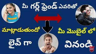 How to get others call Recordings in Telugu | RMC Call Recorder TELUGU screenshot 2