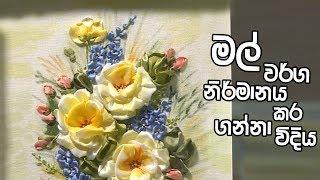 Piyum Vila   මල් වර්ග නිර්මානය කර ගන්නා විදිය   02 - 04 - 2019   Siyatha TV Thumbnail